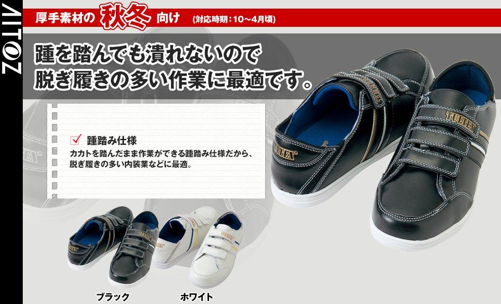 AZ-51632 安全靴