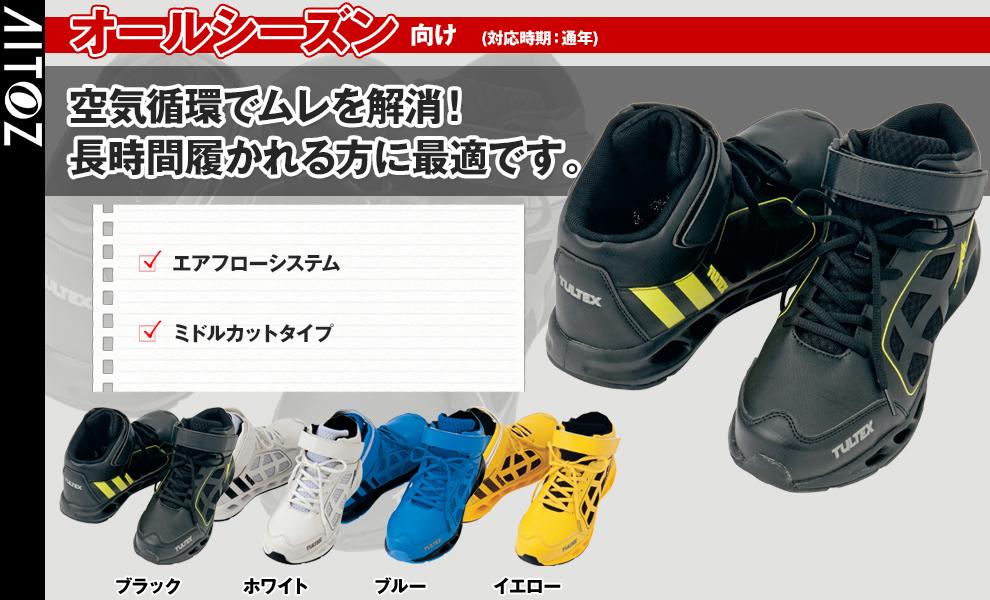 51637 安全靴