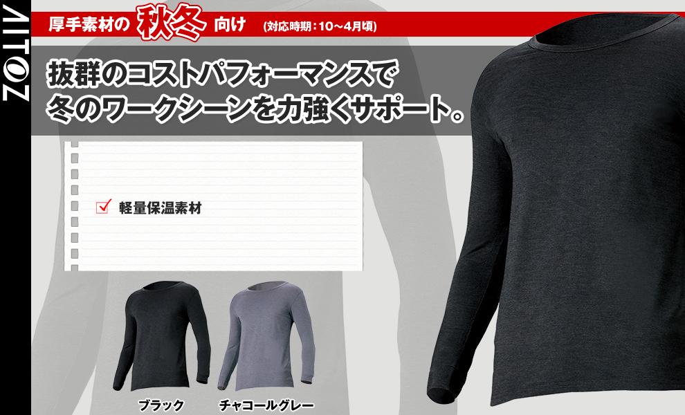 551009 長袖Tシャツ