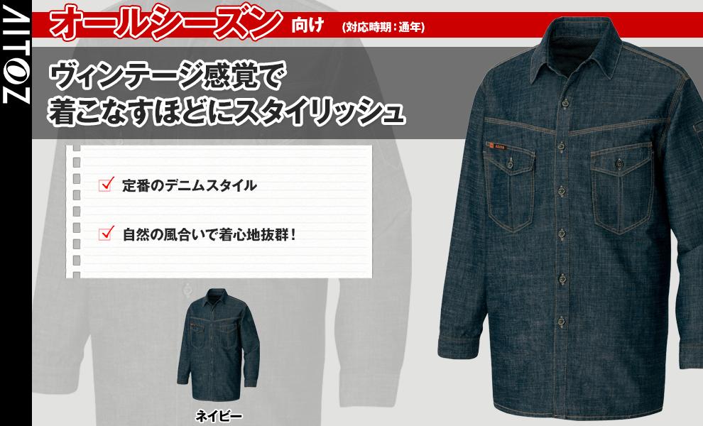 580315 長袖シャツ
