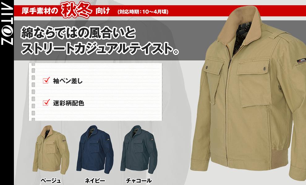 AZ-60201 長袖ブルゾン