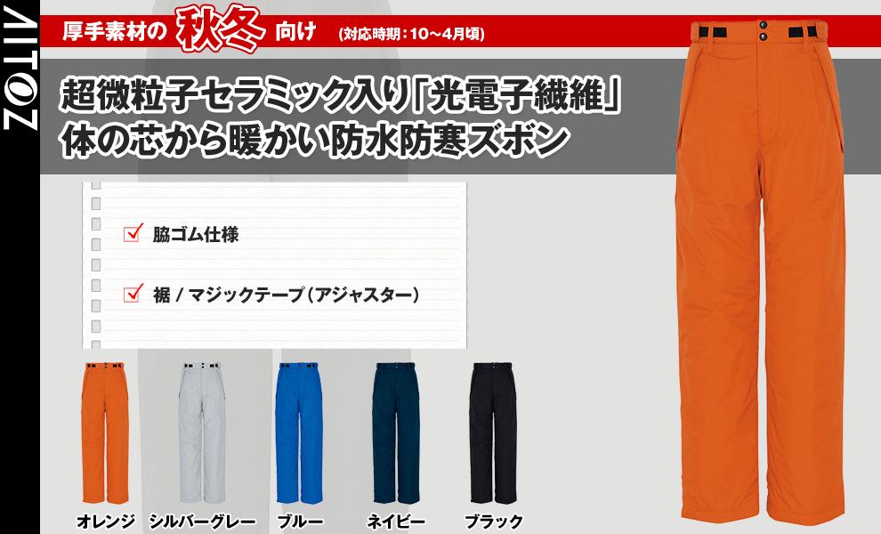 AZ-6162 防水防寒パンツ