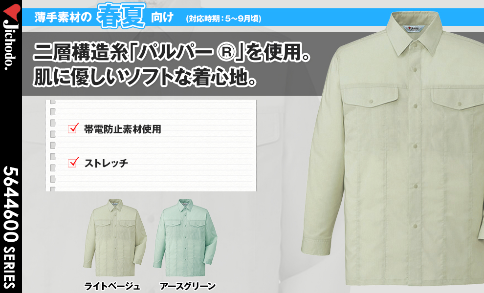 44604 長袖シャツ
