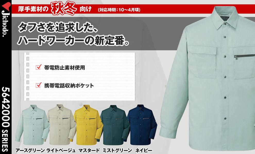 46204 長袖シャツ