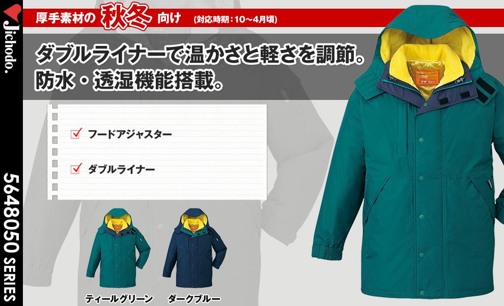 48053 防寒コート