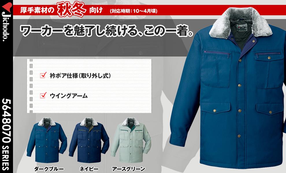 48073 防寒コート