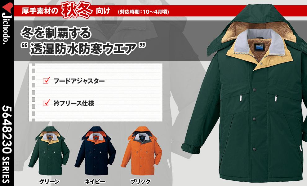48233 防水防寒コート