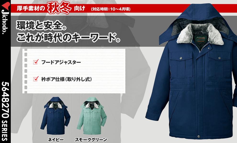48273 エコ防寒コート