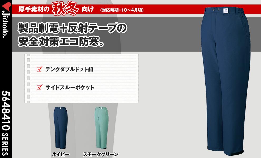 48411 制電防寒パンツ