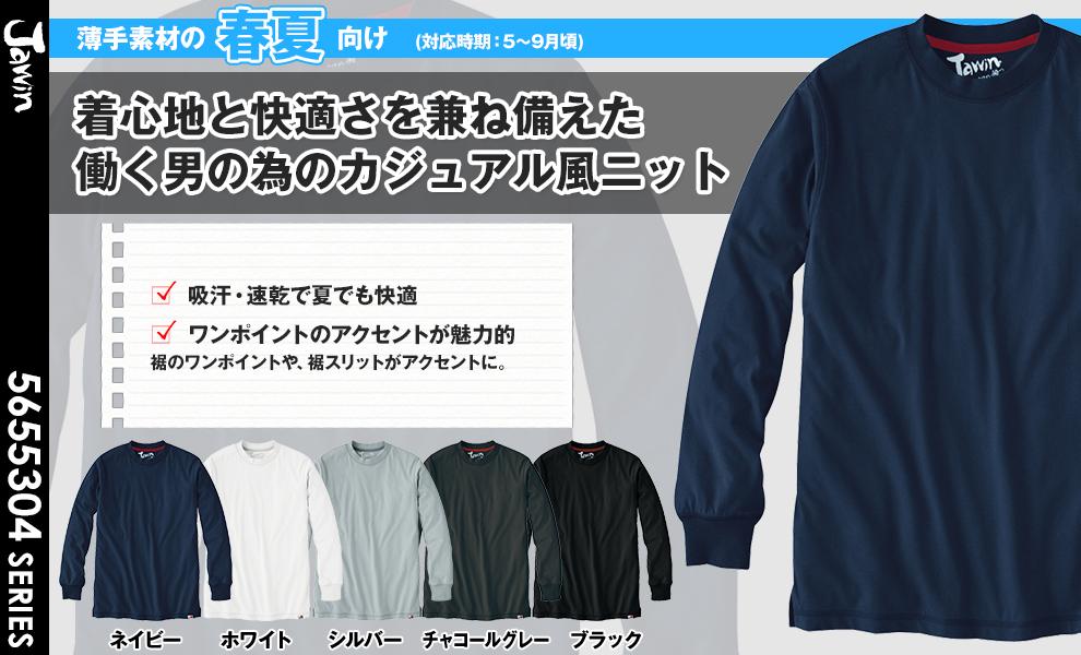 55304 長袖ドライTシャツ
