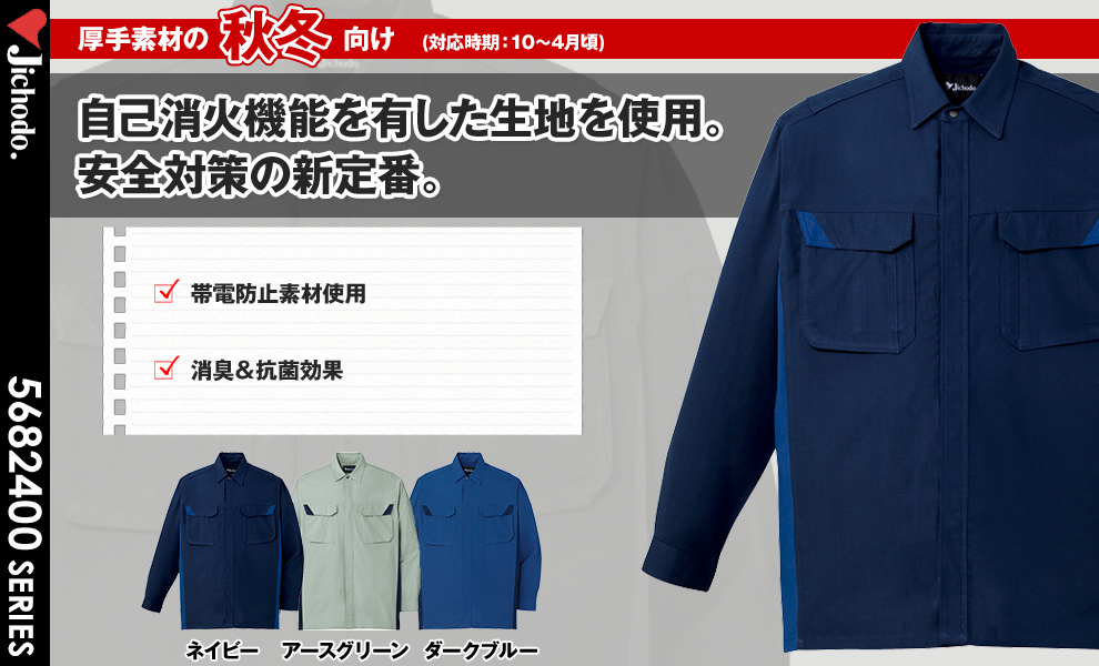 86404 難燃長袖シャツ