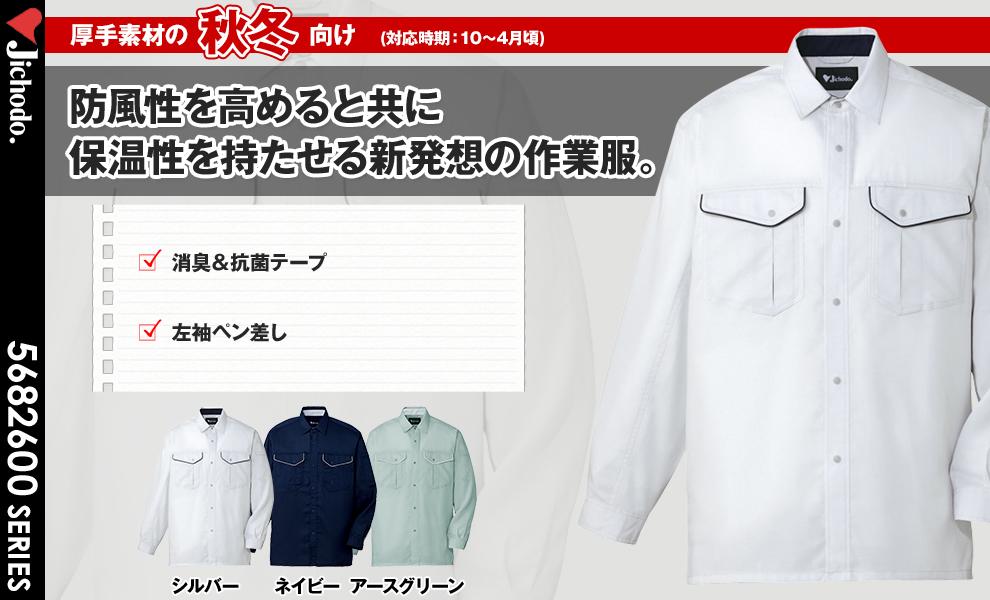 86604 長袖シャツ