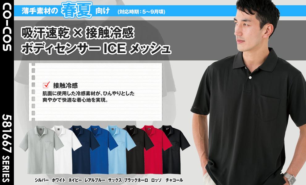 A-1667 吸汗速乾半袖ポロシャツ