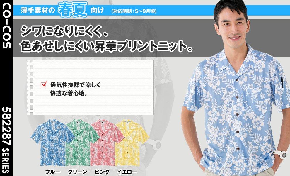 KS2287 アロハシャツ