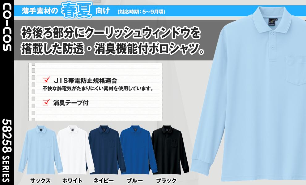 AS258 長袖ポロシャツ