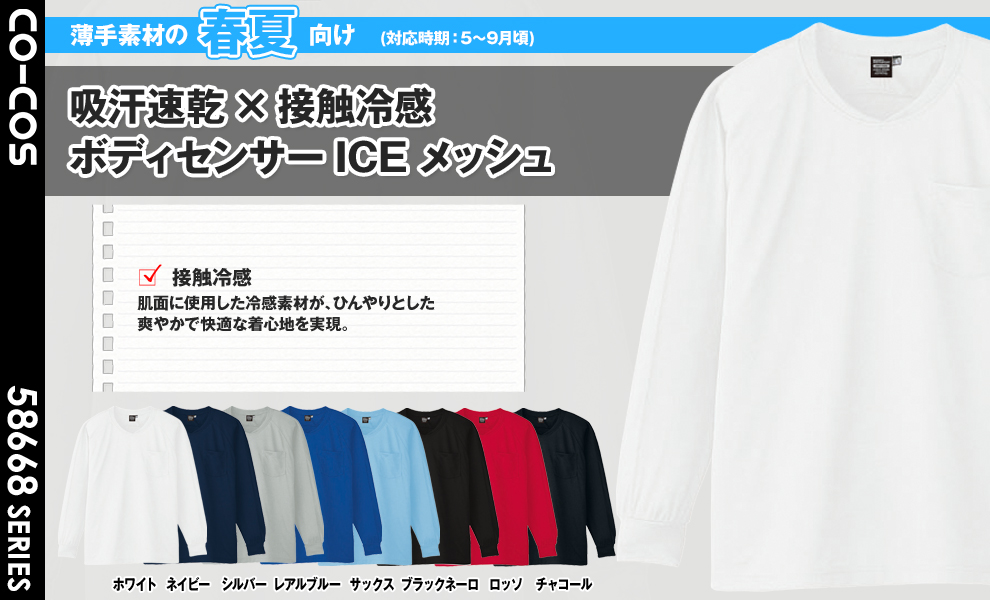 A-668 吸汗速乾長袖VネックTシャツ