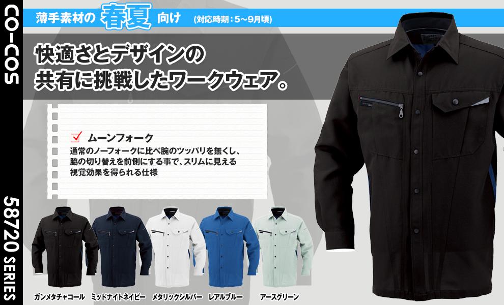 AS-728 長袖シャツ