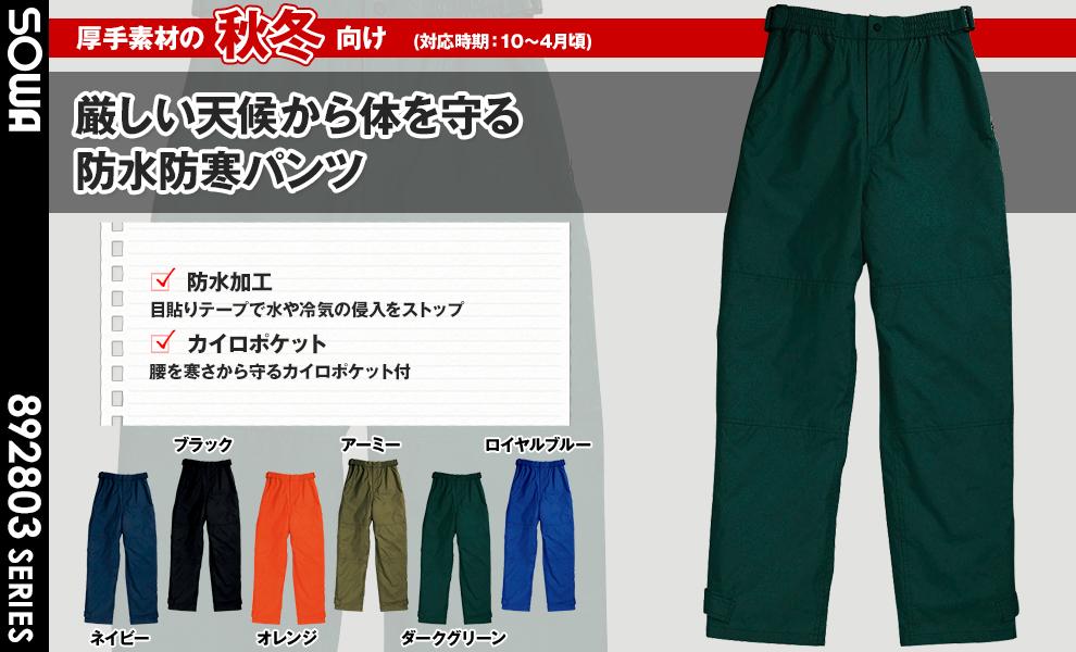 2809 防水防寒パンツ