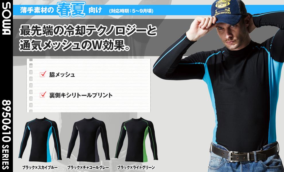 50618 ハイネックシャツ