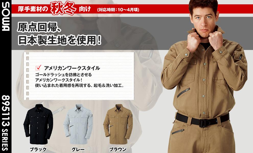 5115 長袖シャツ