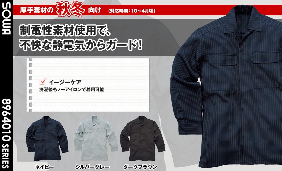 64015 長袖オープンシャツ