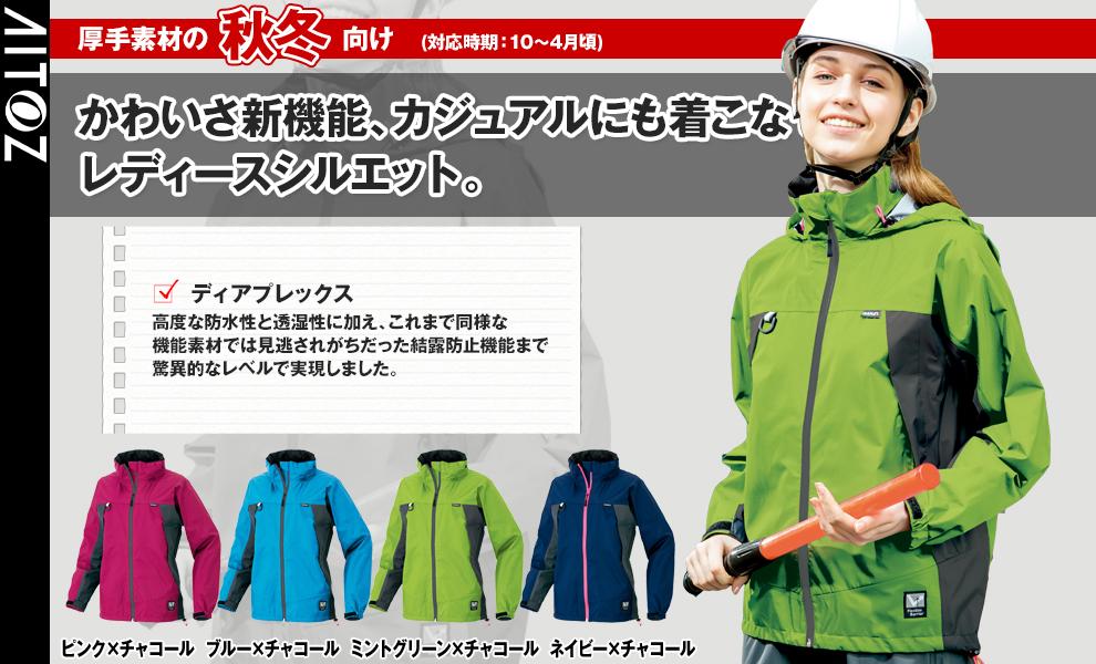 AZ56312 レディースジャケット