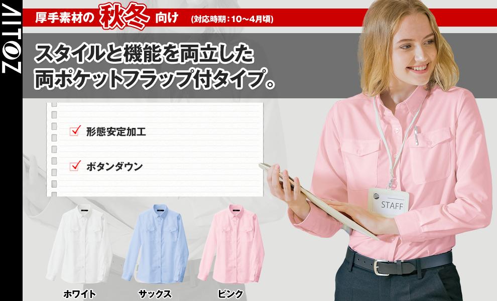 AZ7881 長袖オックスボタンダウンシャツ