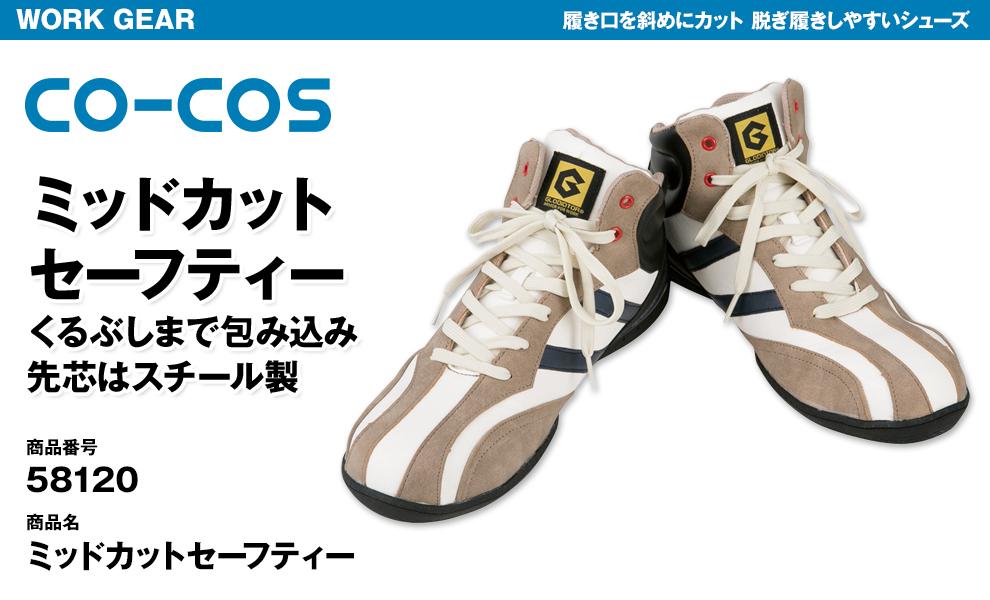 GL120R 安全靴