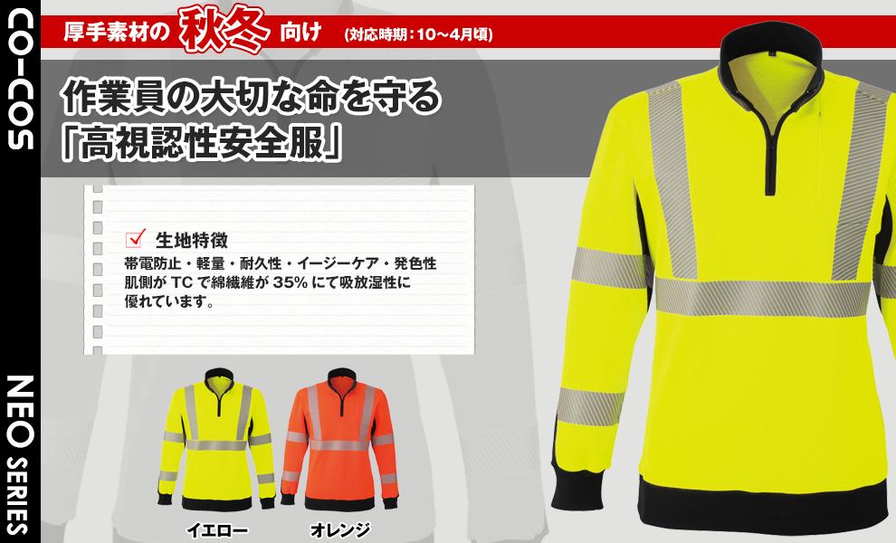 CS2418 高視認性安全トレーナー