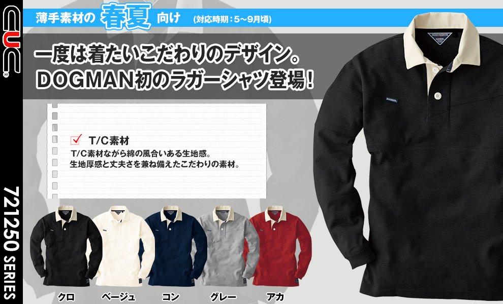1250 長袖ラガーシャツ