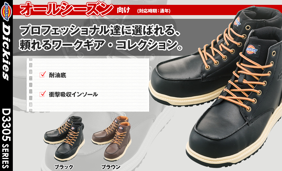 D3305 ブーツ