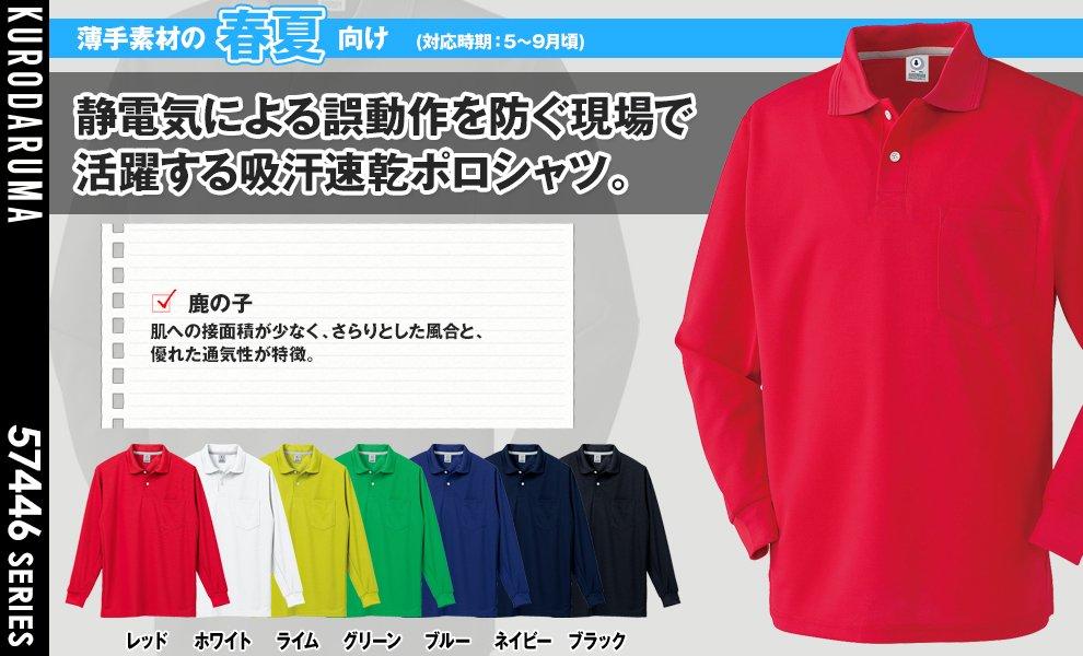 25446 長袖ドライポロシャツ