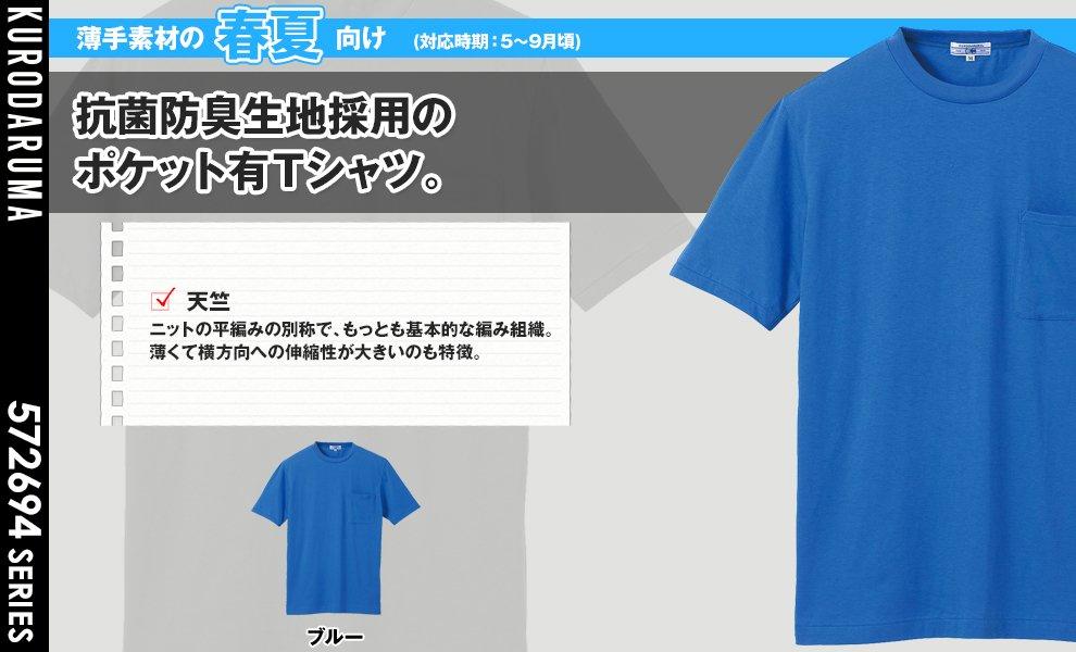 2694 半袖Tシャツ