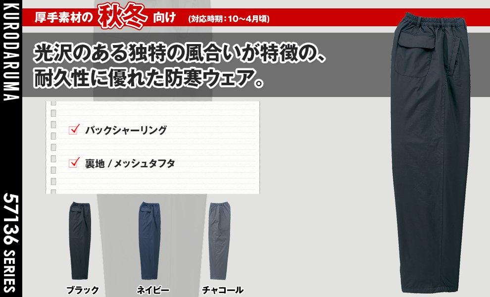 57136 防寒パンツ