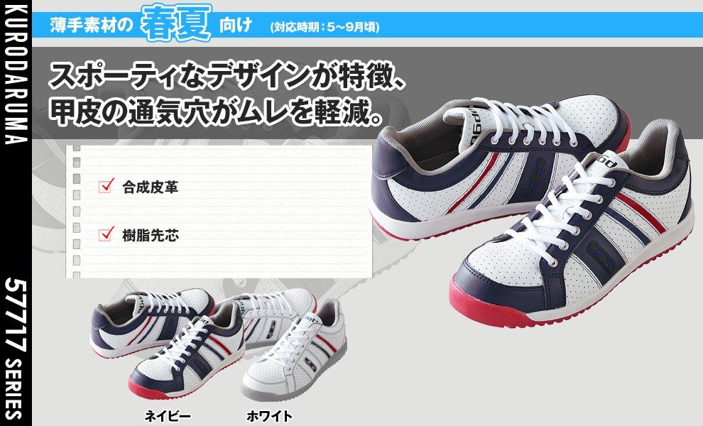 717 安全靴