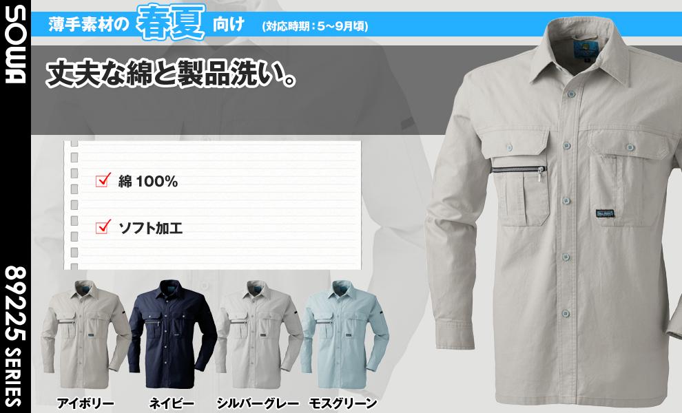 225 長袖シャツ