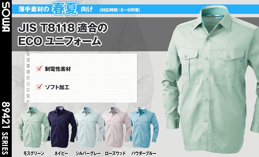 425 長袖シャツ