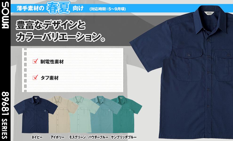 687 半袖シャツ