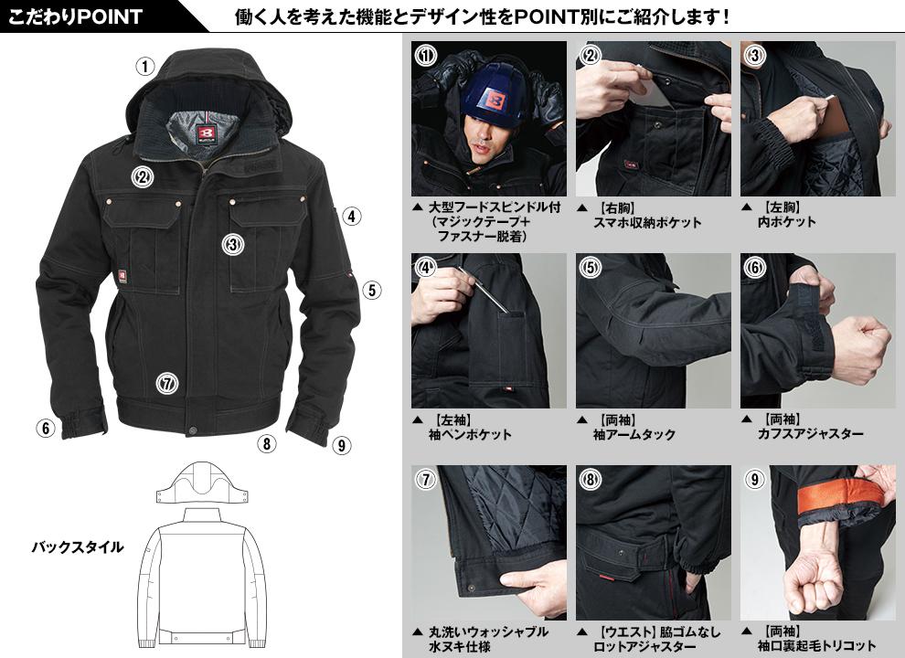 バートル8110 チノクロス防寒ジャケット(大型フード付)綿100% こだわりポイント