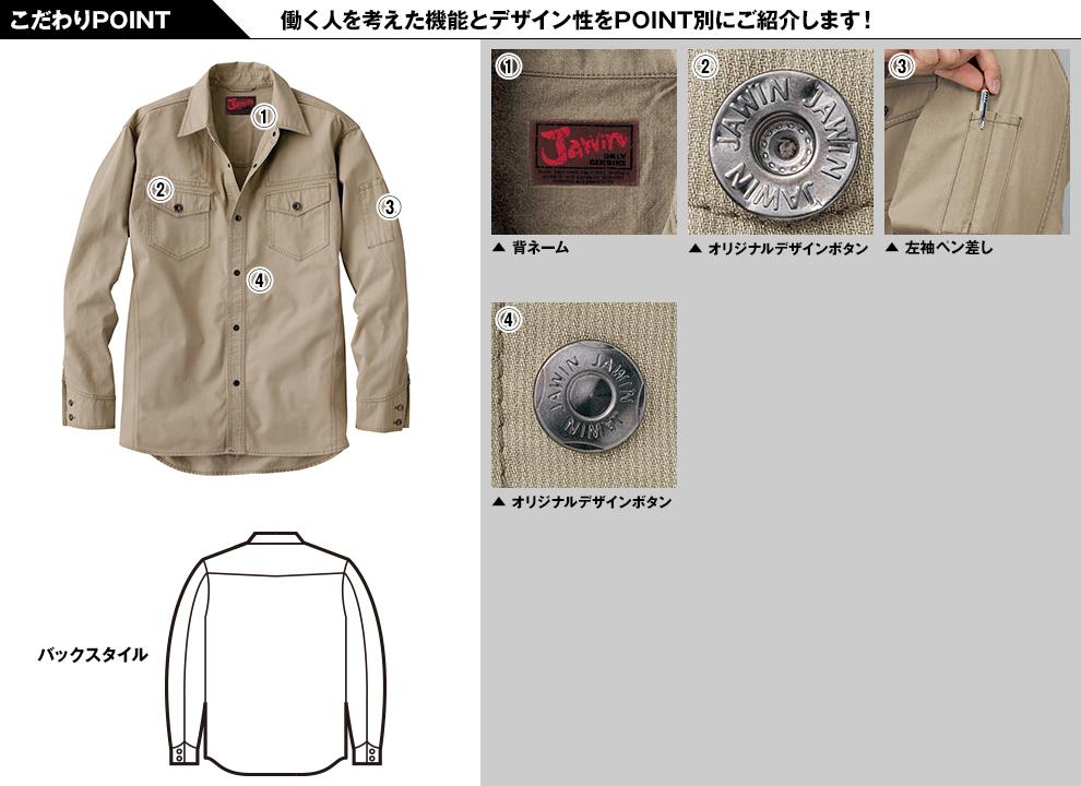 自重堂JAWIN 51004 長袖シャツ(年間定番生地使用)のこだわりPOINT