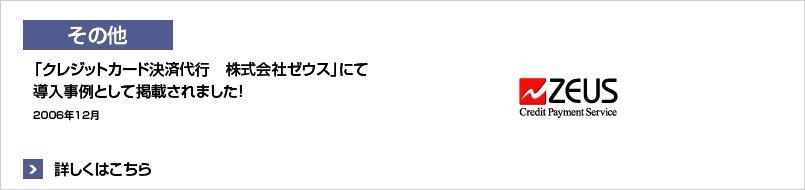 クレジットカード決済代行・株式会社ゼウス