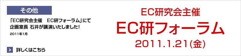 EC研究会主催EC研フォーラム