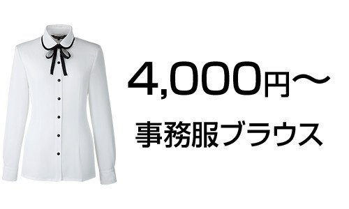 4000円~の事務服ブラウス