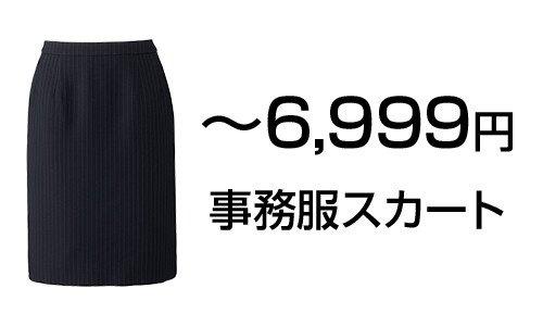 ~6999円の事務服スカート