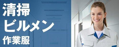 清掃・ビルメン作業服