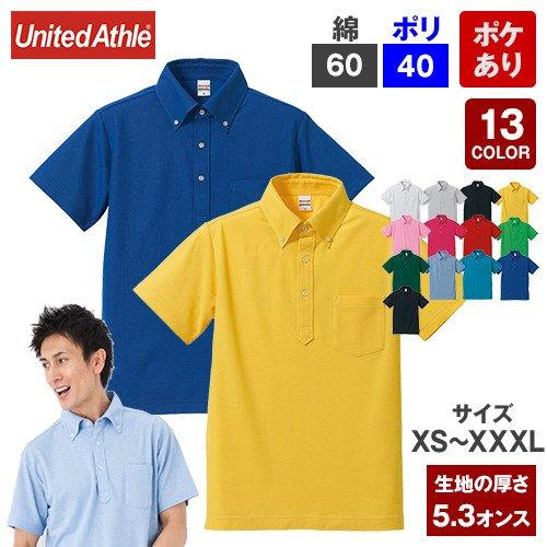 85-5051|ボタンダウンポロシャツ(ポケ付き)
