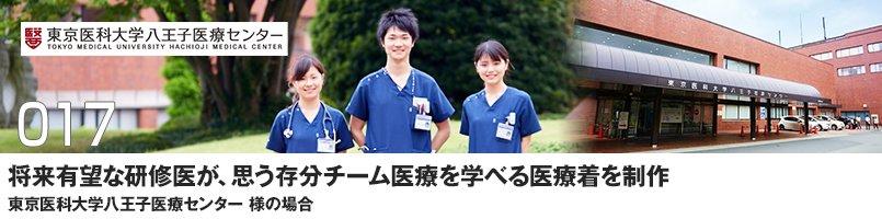 【訪問取材】ミズノ MZ-0092をご購入頂いた東京医科大学八王子医療センター様