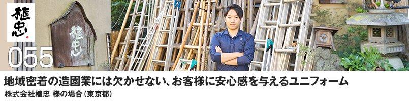 地域密着の造園業には欠かせない、お客様に安心感を与えるユニフォーム
