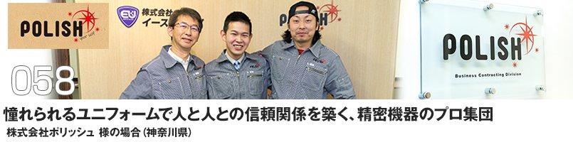 【訪問取材】Lee作業服をご購入頂いた株式会社ポリッシュ様