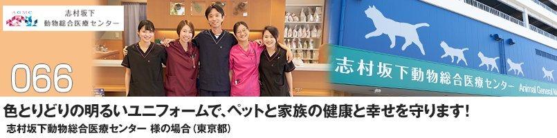 【訪問取材】ミズノ MZ-0092をご購入頂いた志村坂下動物総合医療センター様